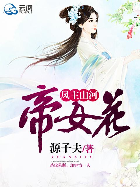 鳳主山河:帝女花