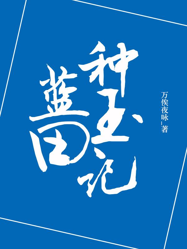 藍田種玉記