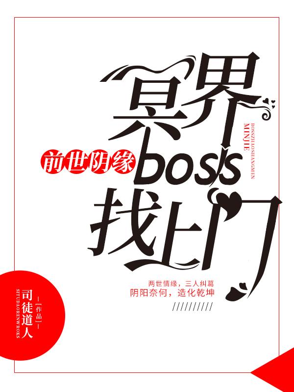 [花语书坊]司徒道人小说《前世阴缘:冥界boss找上门》全本在线阅读