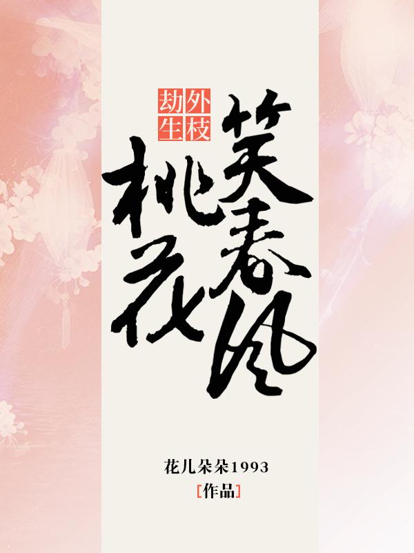 劫外生枝:桃花笑春風