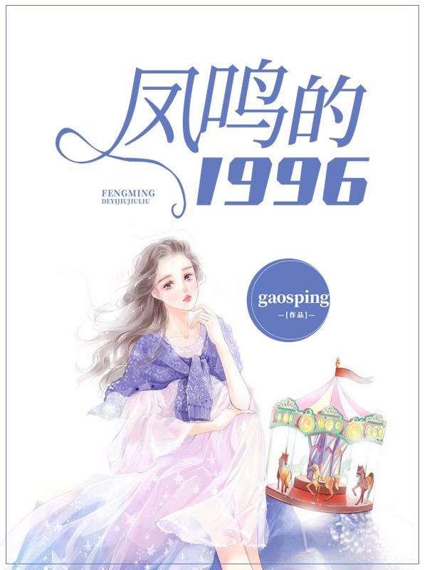 鳳鳴的1996
