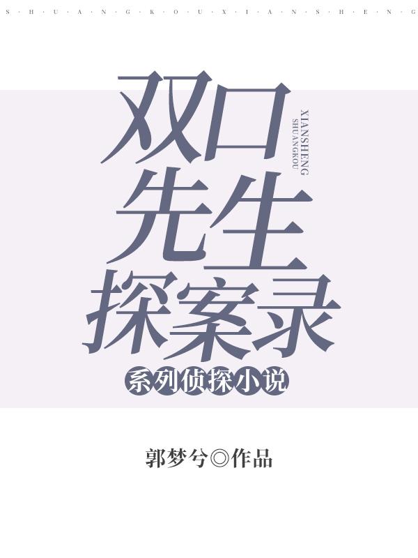【系列侦探小说】双口先生探案录
