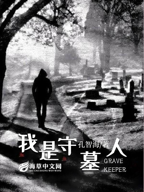 我是守墓人