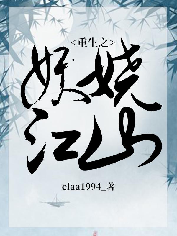 重生之妖娆江山