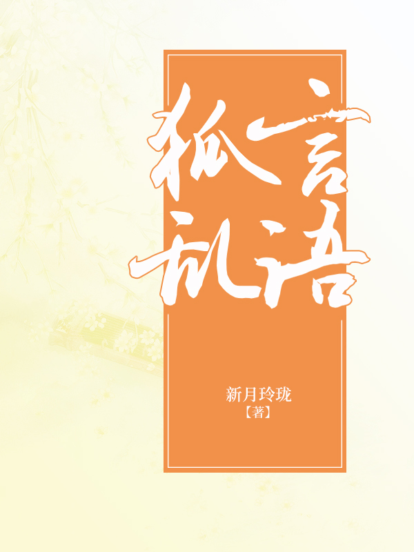 言情小说黑帮暗王_狐言乱语全文阅读_狐言乱语最新章节_幻想言情 - 九阅小说